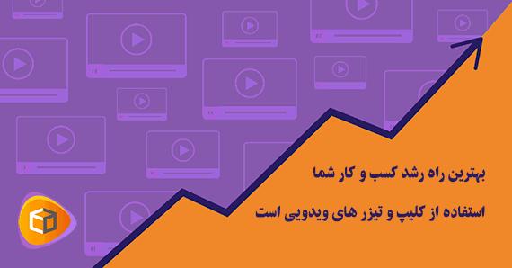 بهترین راه رشد کسب و کار شما ، تیزر تبلیغاتی ویدویی است